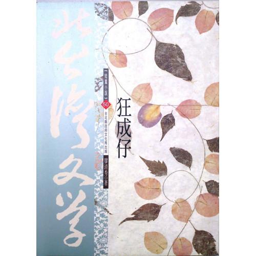 北台灣文學(50)-狂成仔