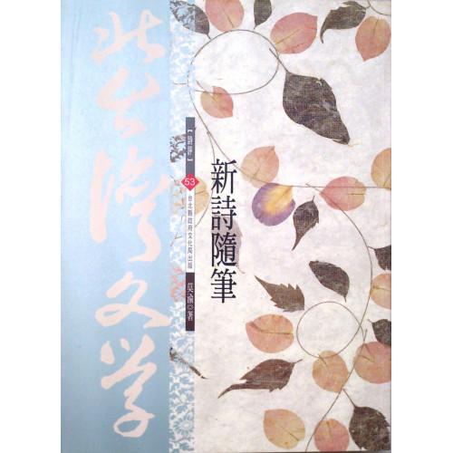 北台灣文學(53)-新詩隨筆