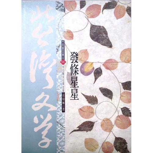 北台灣文學(56)-發條星星