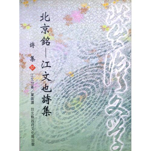 北台灣文學(57)-北京銘─江文也詩集