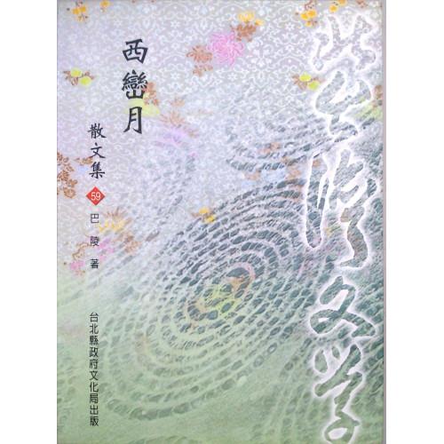 北台灣文學(59)-西巒月
