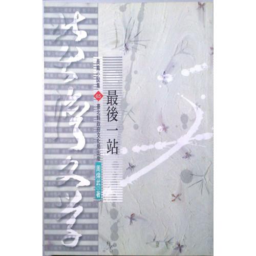 北台灣文學(65)-最後一站