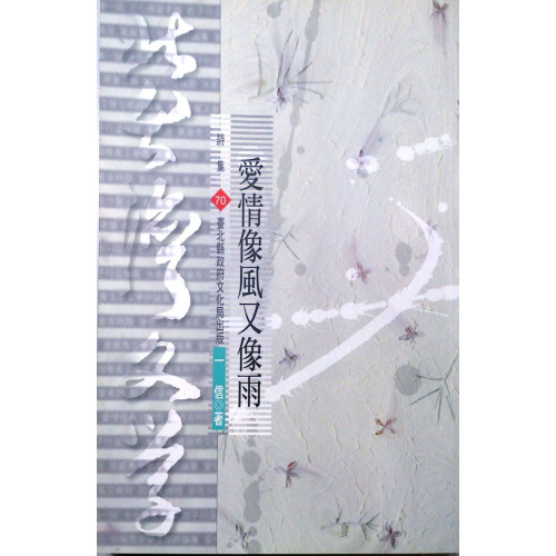 北台灣文學(70)-愛情像風又像雨