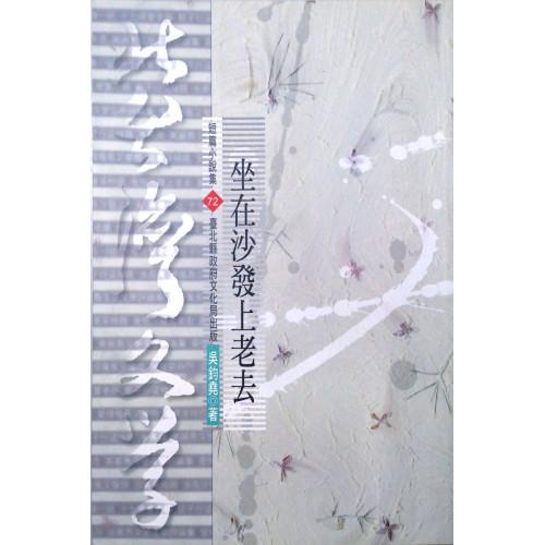 北台灣文學(72)-坐在沙發上老去