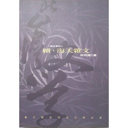 北台灣文學(74)-續‧海天雜文
