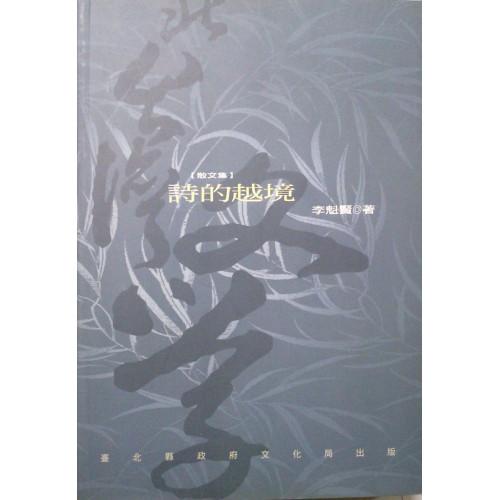 北台灣文學(75)-詩的越境