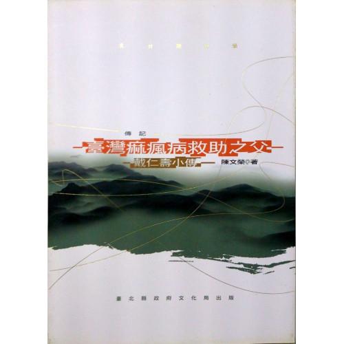 北台灣文學(84)-台灣麻瘋病救助之父-戴仁壽小傳