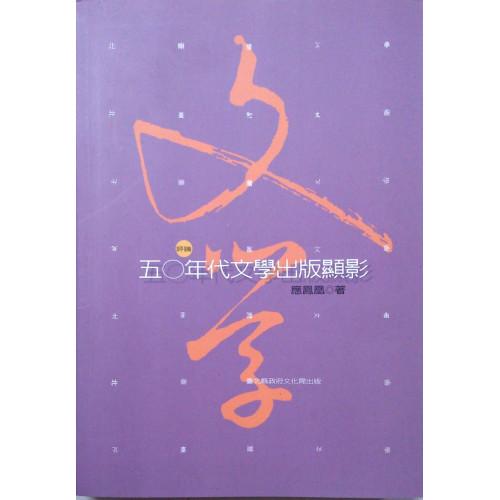 北台灣文學(93)-五0年代文學出版顯影