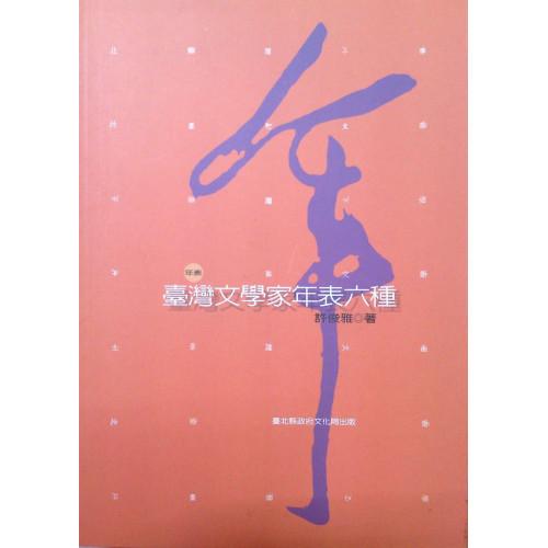 北台灣文學(95)-臺灣文學家年表六種