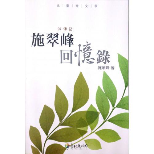 北台灣文學(97)-施翠峰回憶錄