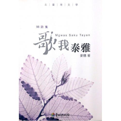 北台灣文學(98)-歌我泰雅