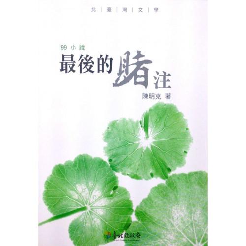北台灣文學(99)-最後的賭注