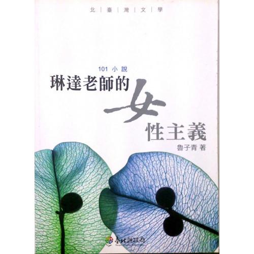 北台灣文學(101)-琳達老師的女性主義