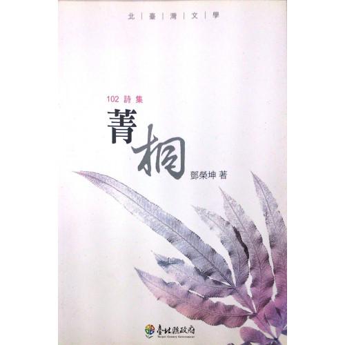北台灣文學(102)-菁桐