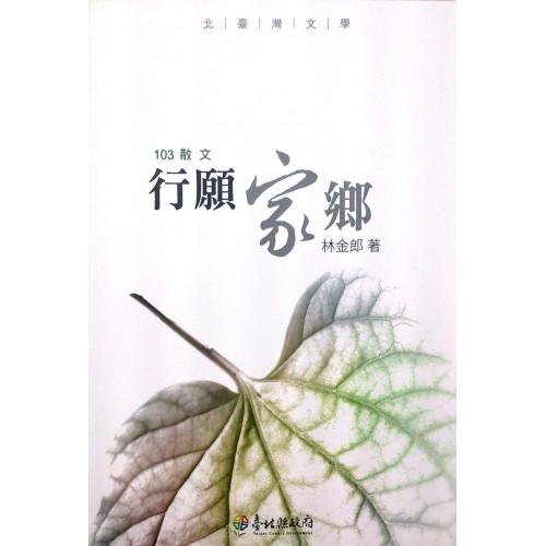 北台灣文學(103)-行願家鄉