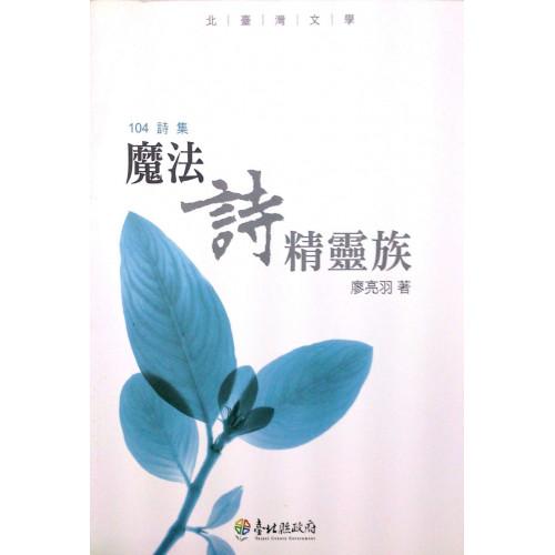 北台灣文學(104)-魔法詩精靈族