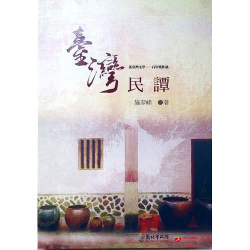 北台灣文學 .一百年度作品(105)-臺灣民譚