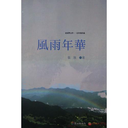 北台灣文學 .一百年度作品(106)-風雨年華