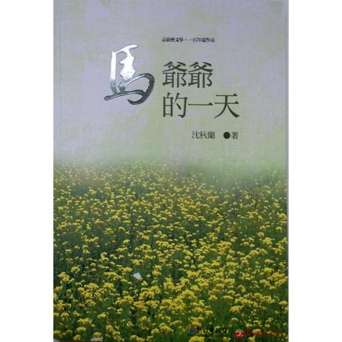 北台灣文學 .一百年度作品(110)-馬爺爺的一天