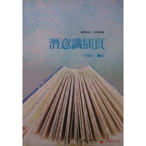 北台灣文學 .一百年度作品(111)-潛意識插頁