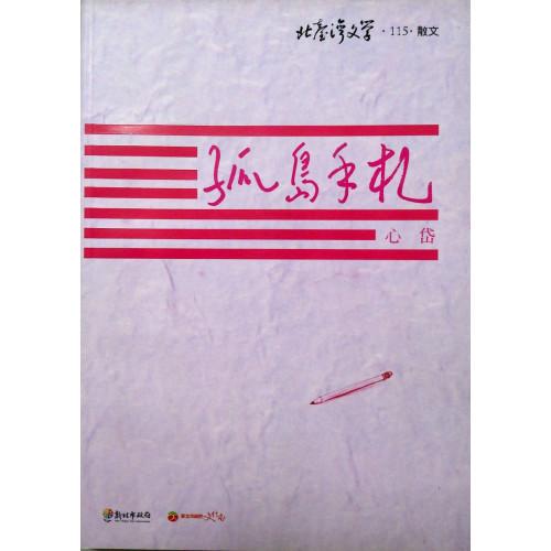 北台灣文學(115)-散文.孤島手札