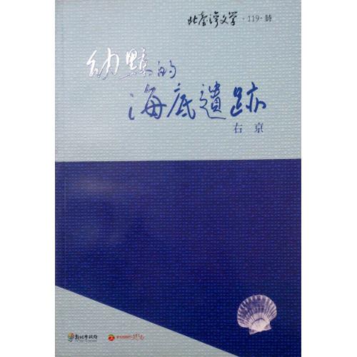 北台灣文學(119)-詩.幼鯨的海底遺跡