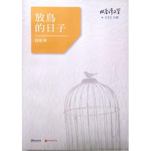 北台灣文學(121)-放鳥的日子