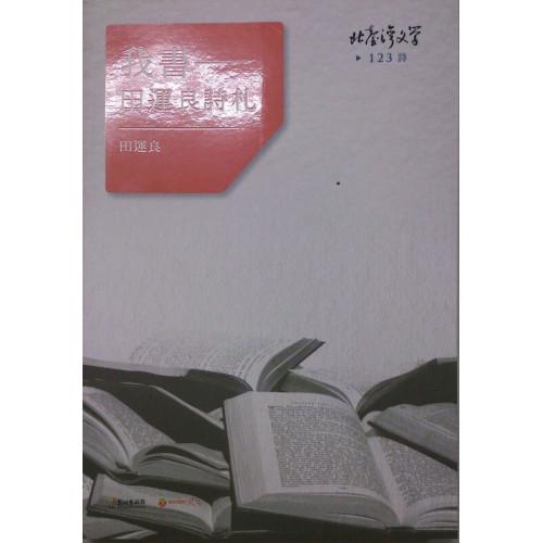 北台灣文學(123)-我書-田運良詩札
