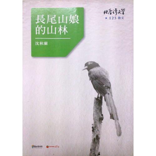 北台灣文學(125)-長尾山娘的山林