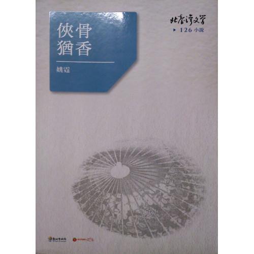 北台灣文學(126)-俠骨猶香