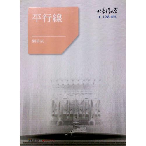 北台灣文學(128)-平行線