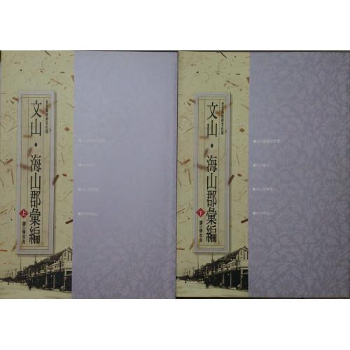 文山‧海山郡彙編(上/下)