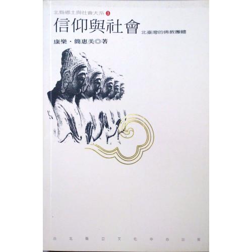 北縣鄉土與社會大系(3)-信仰與社會
