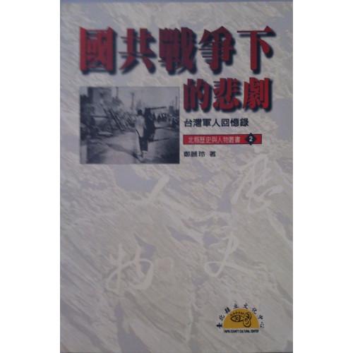 北縣歷史與人物叢書(2)-國共戰爭下的悲劇