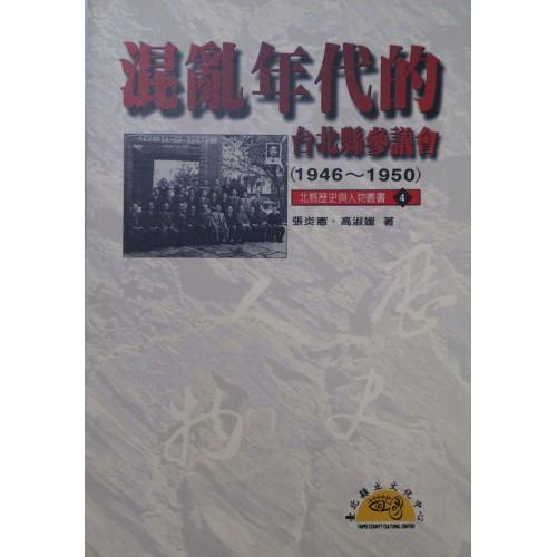 北縣歷史與人物叢書(4)-混亂年代的台北縣參議會(1946~1950)