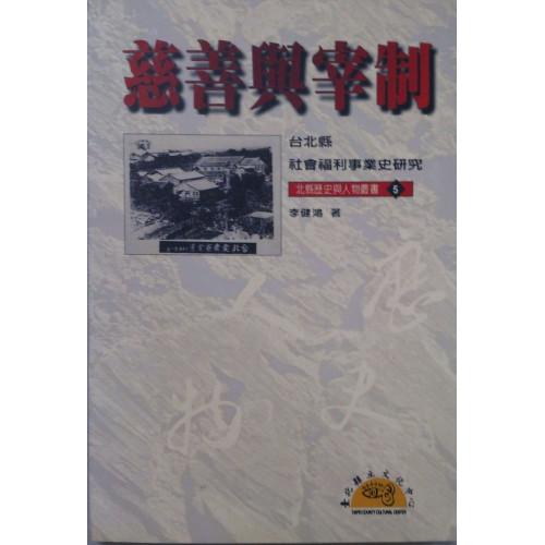 北縣歷史與人物叢書(5)-慈善與宰制