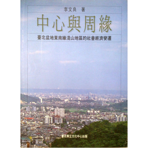 中心與周緣-台北盆地東南緣淺山地區的社會經濟變遷
