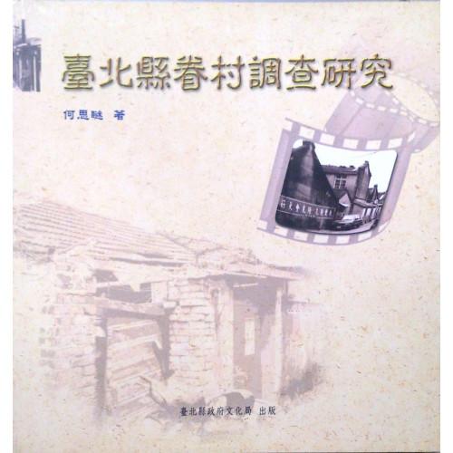 臺北縣眷村調查研究