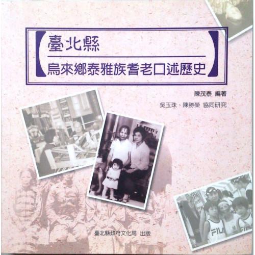 台北縣烏來鄉泰雅族耆老口述歷史