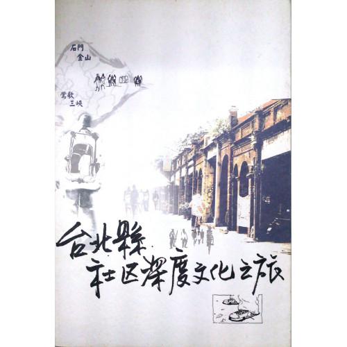 台北縣社區深度文化之旅