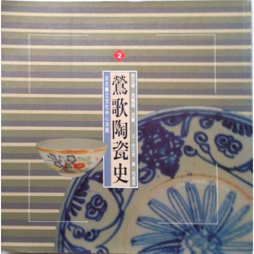鶯歌陶瓷史