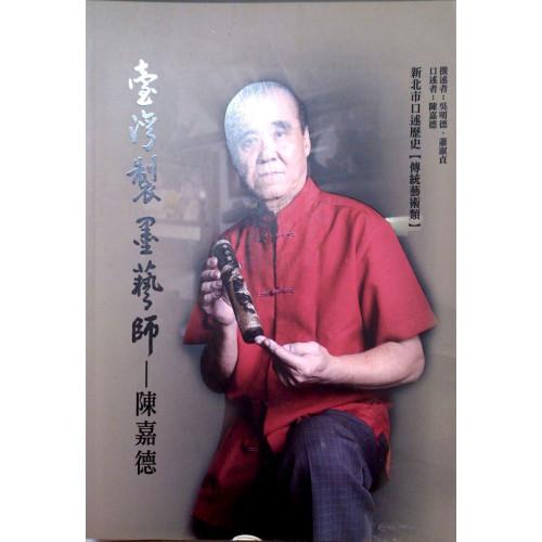 臺灣製墨藝師-陳嘉德
