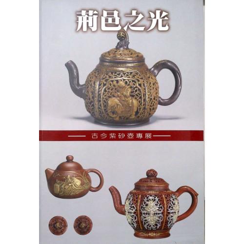 荊邑之光:古今紫砂壺專展