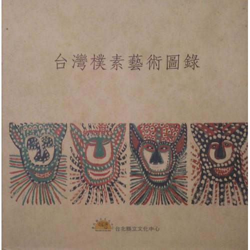 台灣樸素藝術圖錄