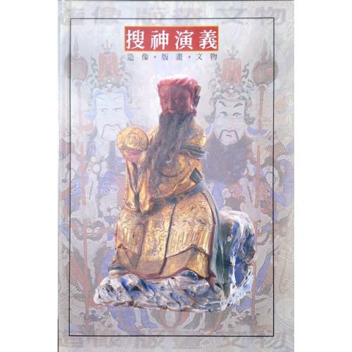 搜神演義-造像‧版畫‧文物