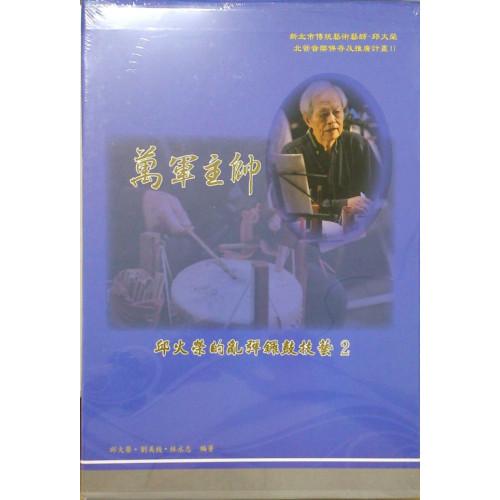 萬軍主帥 : 邱火榮的亂彈鑼鼓技藝 (2)