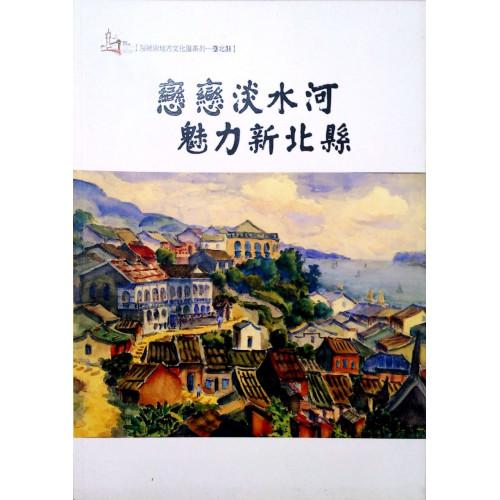 戀戀淡水河魅力新北縣