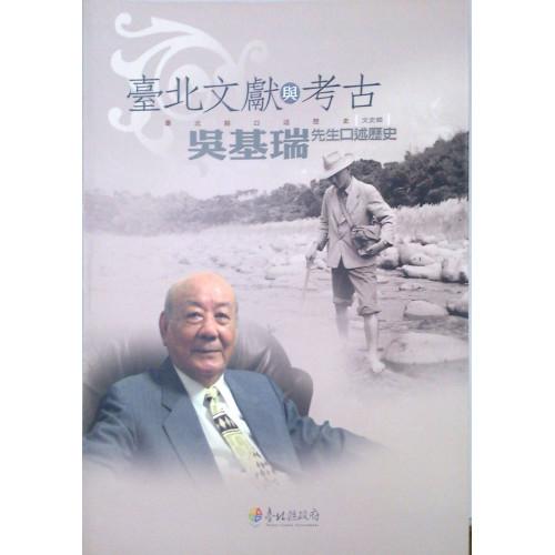 臺北縣文獻與考古-吳基瑞先生口述歷史