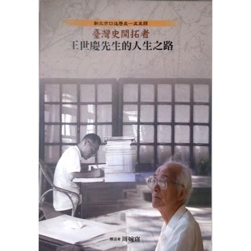 臺灣史開拓者:王世慶先生的人生之路