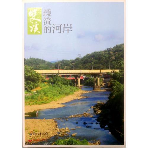 雙溪: 緩流的河岸